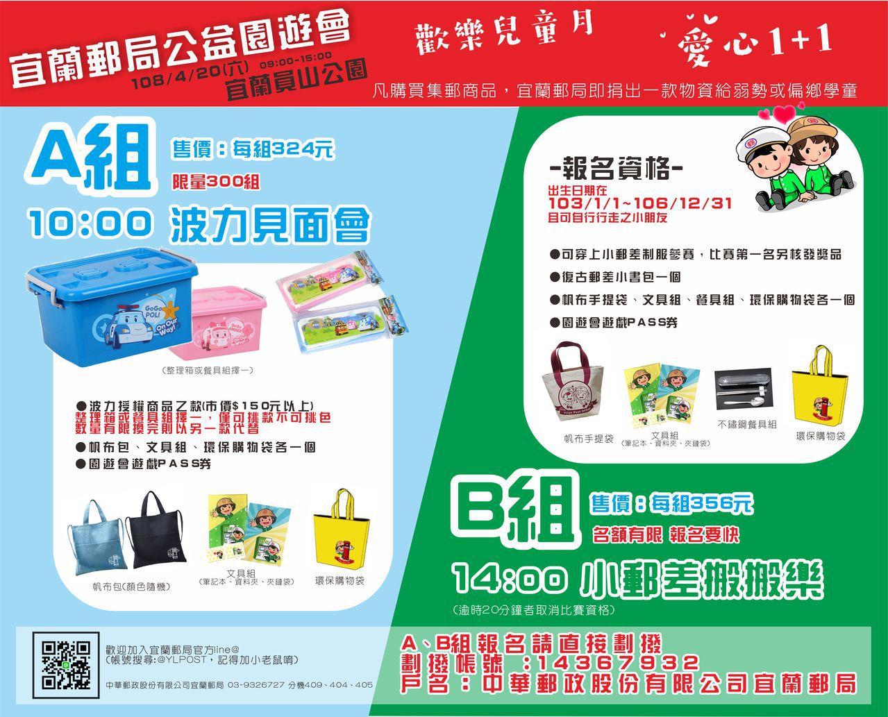 民眾只要預購一組集郵商品,郵局就會同時捐出一款文具用品給弱勢或偏鄉兒童,不僅能一...