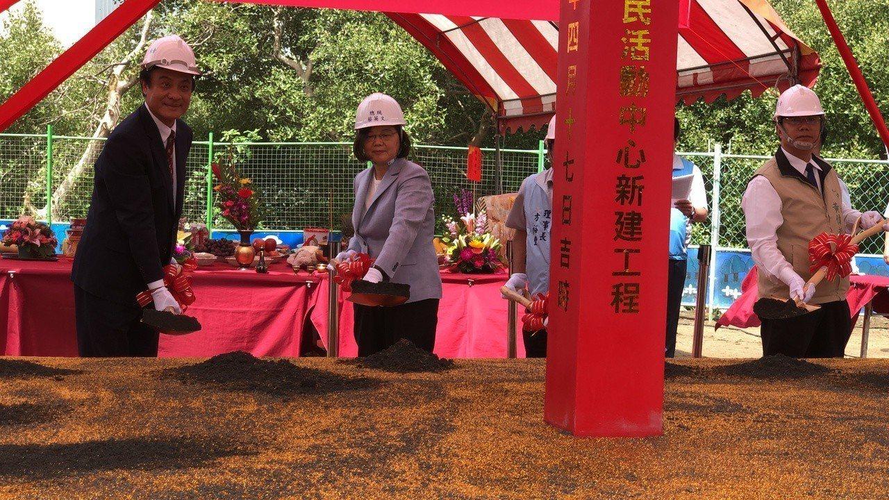 總統蔡英文今天上午主持台南市區漁會多功能活動中心動土典禮。記者邵心杰/攝影
