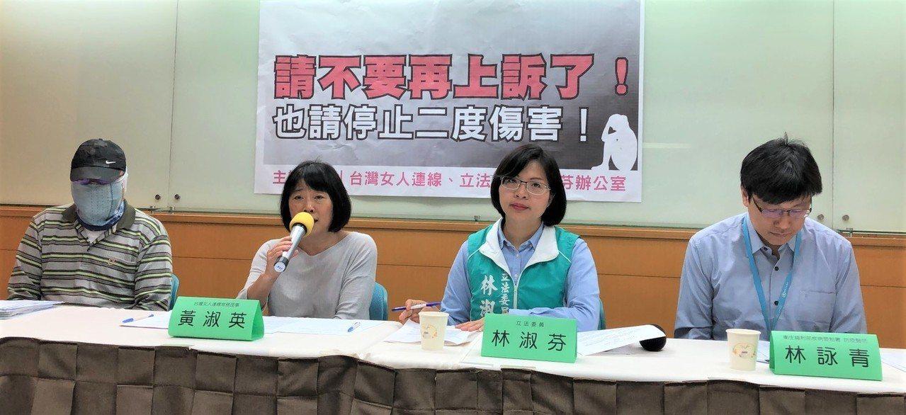 台灣女人連線與立委林淑芬今日偕同受害者家屬召開記者會。Bella的父親向衛福部申...