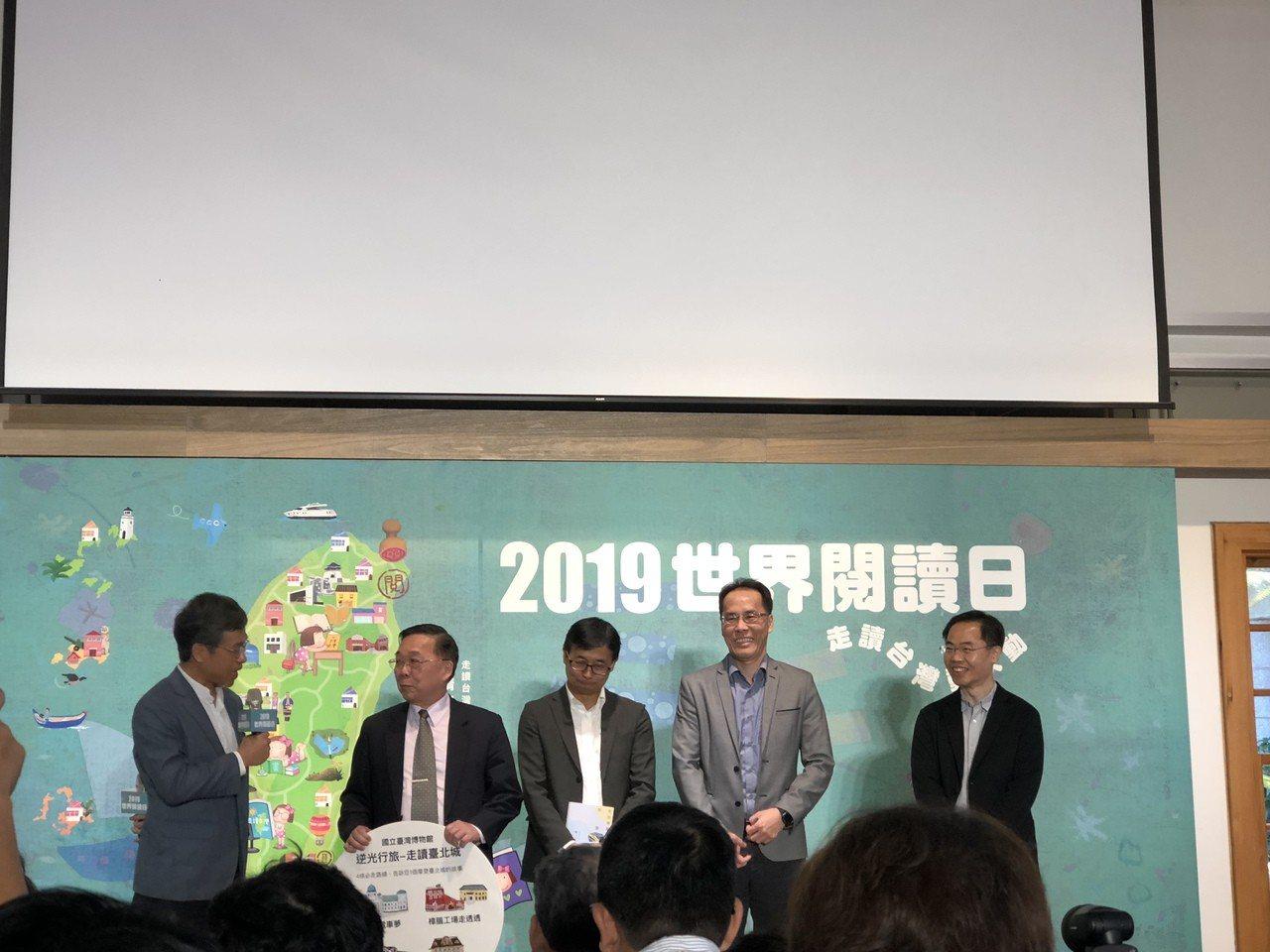 4月23日是世界閱讀日,文化部策畫年度主題「走讀台灣」,今開記者會。記者何定照/...