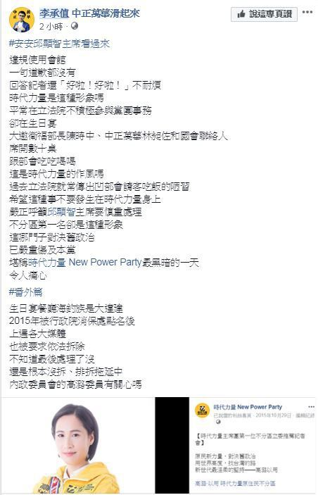 時力女立委帶已婚主任在會館過夜,徐永明助理批是時力最黑暗的一天。取自李承值臉書