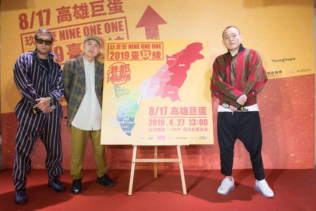 玖壹壹8月17日將在高雄巨蛋開唱。圖/混血兒娛樂提供