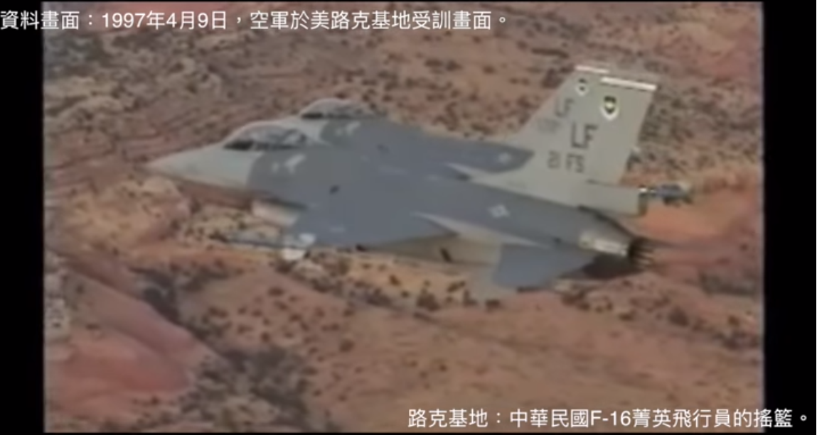 國防部首度公布,空軍F-16駐美受訓的畫面,並且明確標註圖說。圖/擷自國防部影片