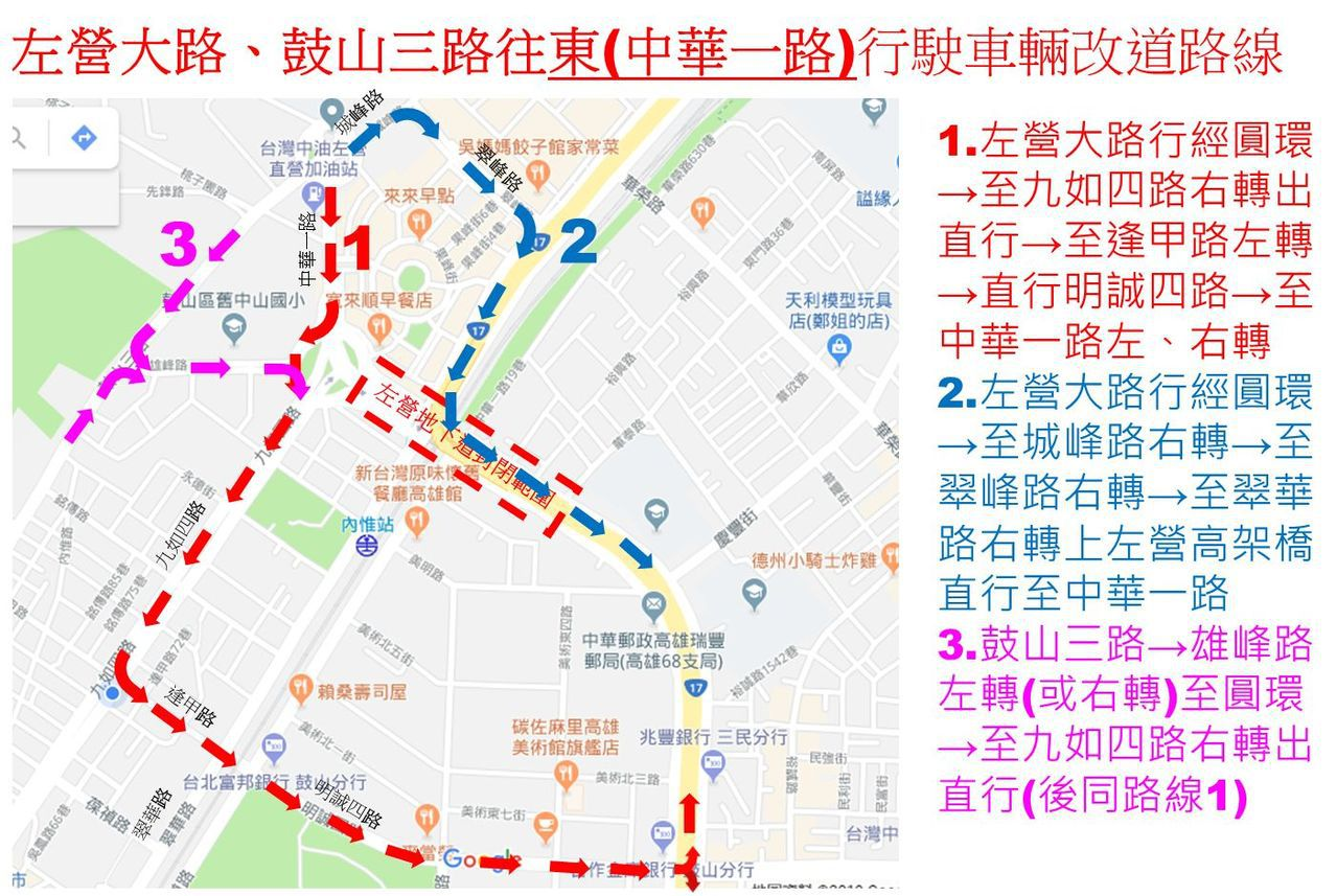 中華路左營地下道今起動工填平,高市府建議改道路線。圖/高市水利局提供