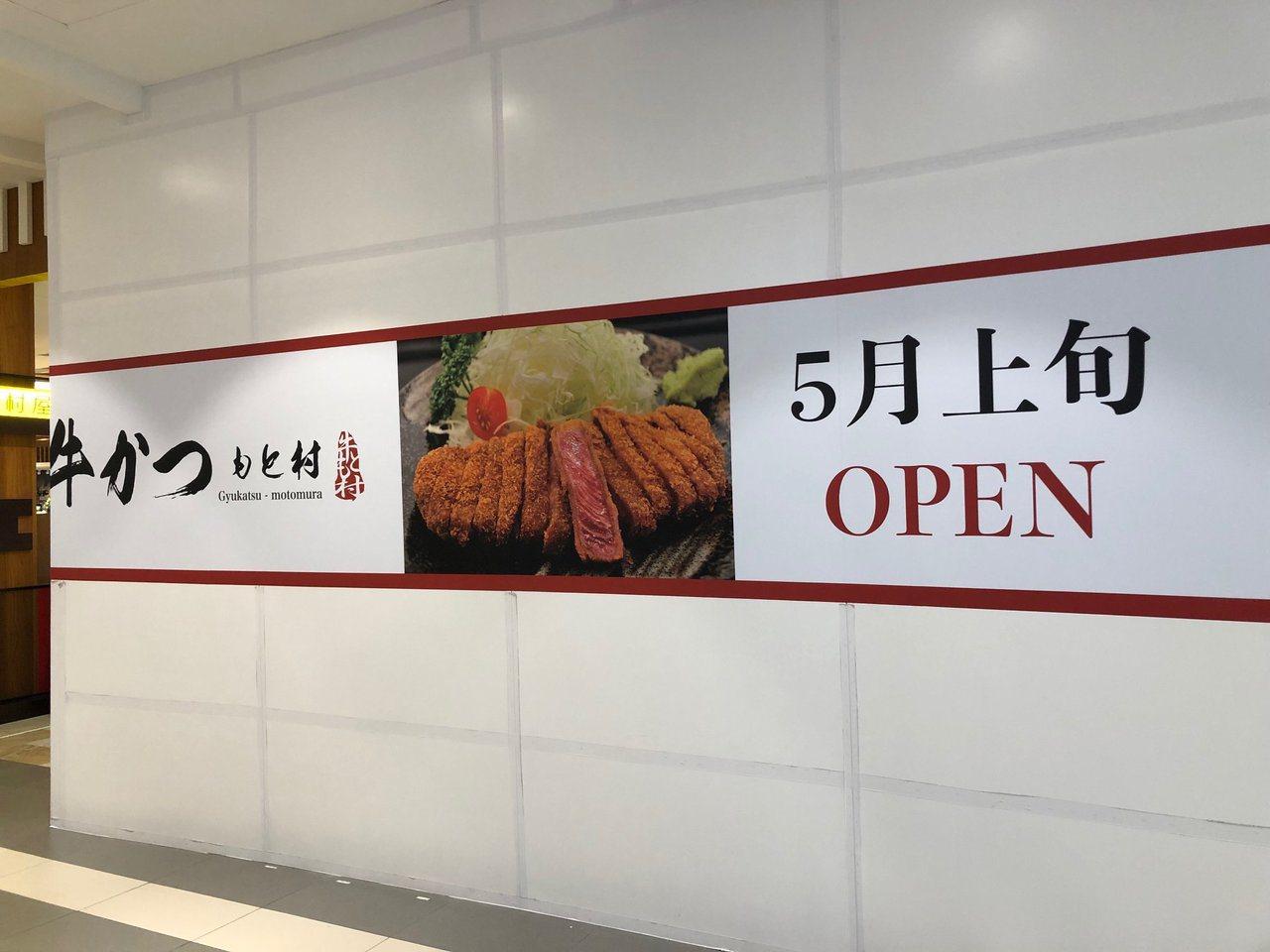 「牛かつもと村」將於5月於三井outlet開幕。圖/取自Mitsui Outle...