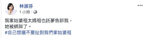 (翻攝林淑芬臉書)