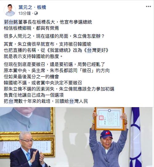 被視為「朱家軍」的新北市議員葉元之認為,若韓國瑜不選或黨中央決定不要徵召,朱立倫...