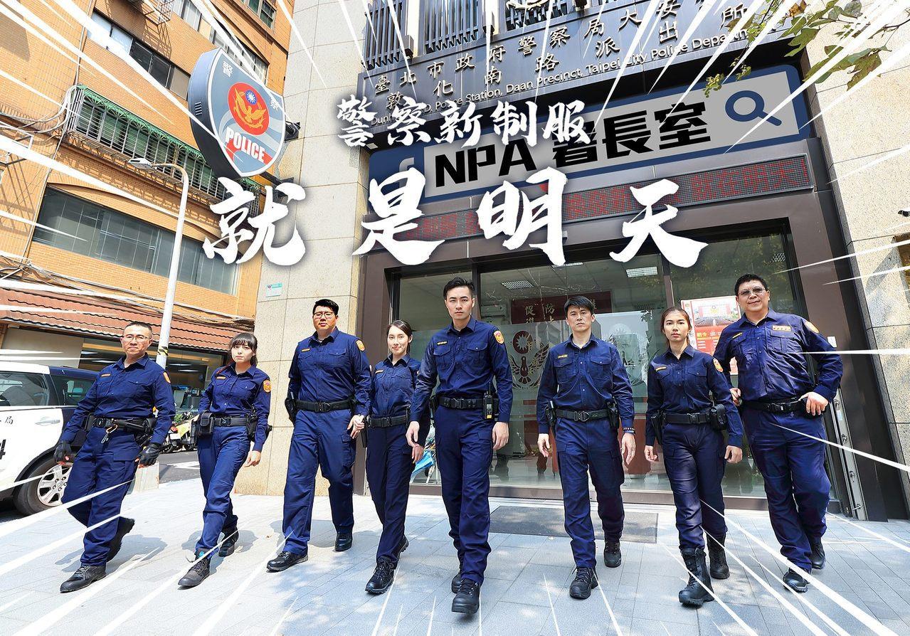 NPA 署長室貼出最新的警察新制服照片,宣告明天換新裝。圖/翻攝NPA 署長室