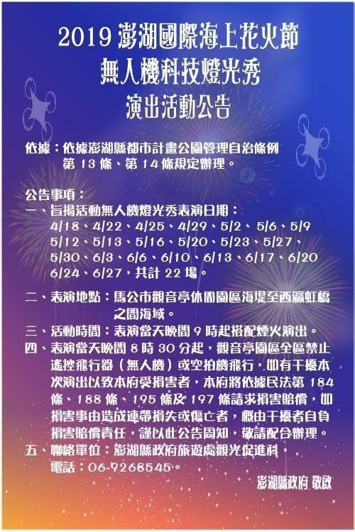 2019澎湖國際海上花火節將在4月18日正式開幕,今年澎湖縣政府宣布每場活動加碼...