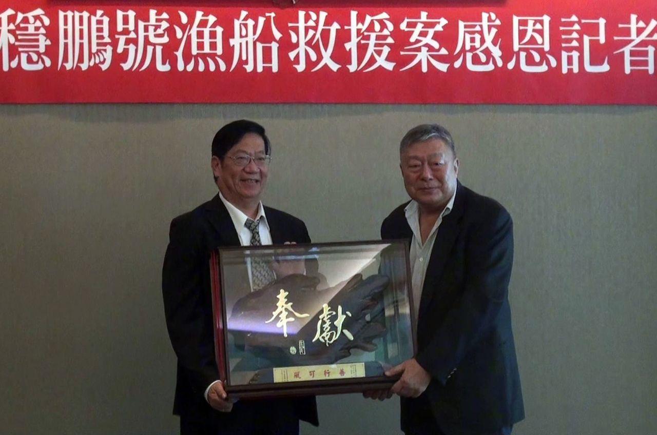 漁業署長黃鴻燕(左)頒匾額感謝援助穩鵬號的船東吳宗憲。記者王昭月/攝影