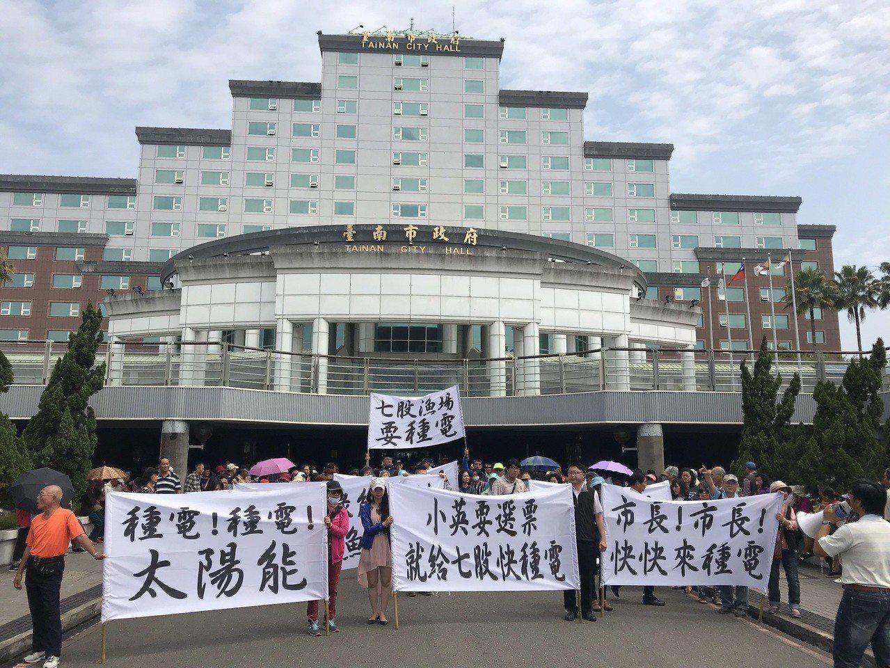 台南七股養殖漁民與地主今天到市府前抗議,要求盡快通過漁電共生綠能案。記者修瑞瑩/...