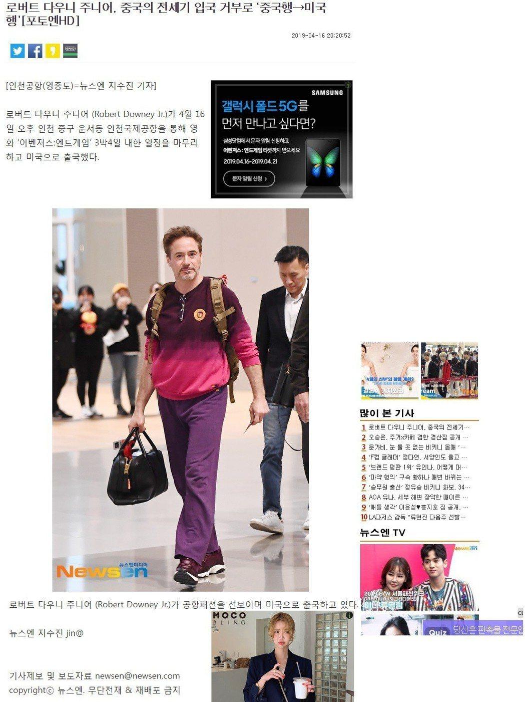 韓國新聞網站標題點破小勞勃道尼臨時缺席「復仇者聯盟:終局之戰」上海宣傳的可能原因...