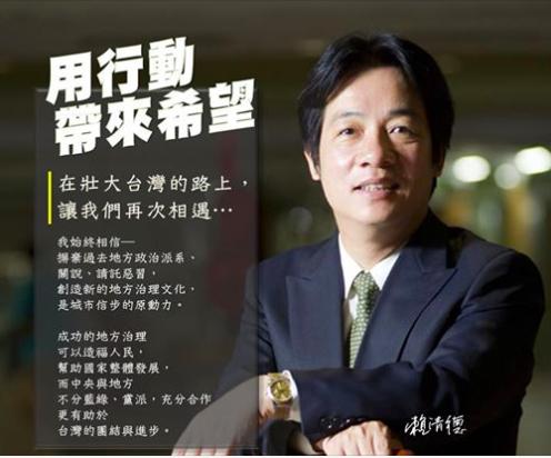 賴清德在臉書上表示會盡最大的力量團結台灣內部,達成「台灣自主、人民幸福」的目標。...