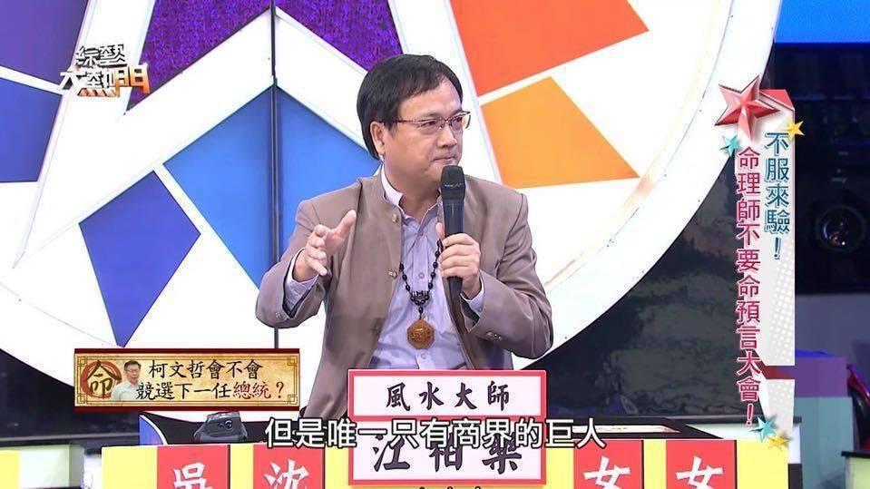 江柏樂2年前就預言郭台銘參選。圖/摘自IG