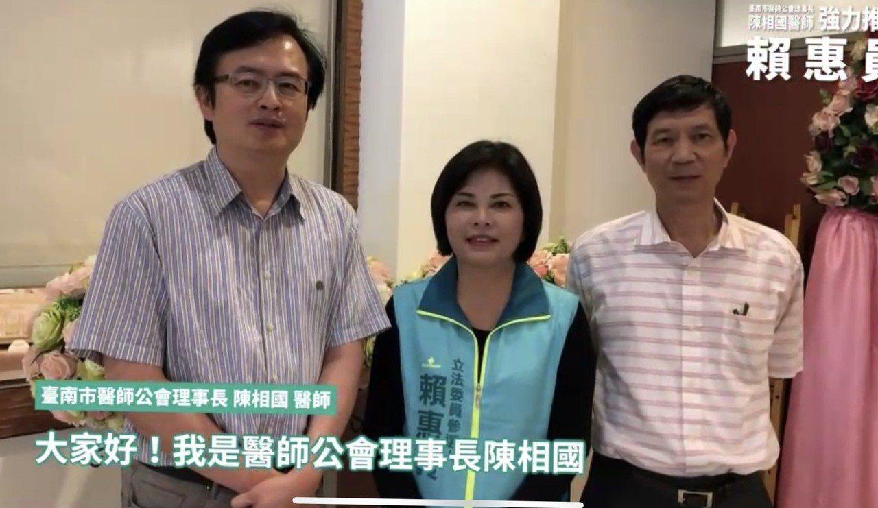 賴惠員(中)今天公布台南市醫師公會理事長陳相國(左)錄影支持。圖/賴惠員提供