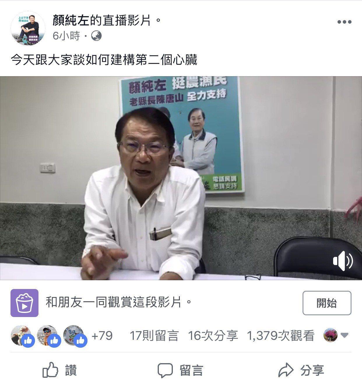 顏純左開臉書直播,以醫師專長與民眾互動。圖/取自顏純左臉書