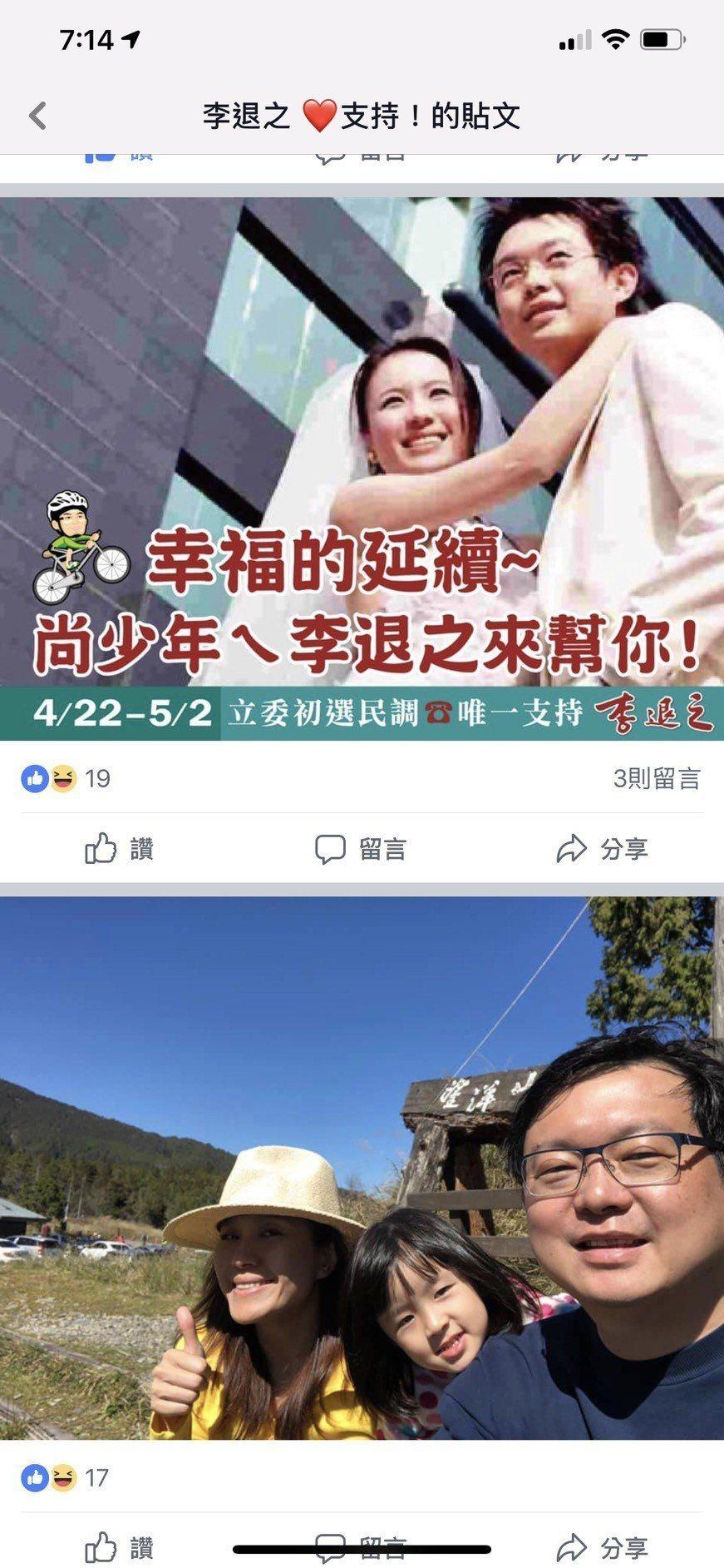 李退之曬17年前和17年後的幸福照。圖/取自李退之臉書