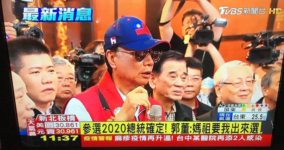 鴻海集團董事長郭台銘今天宣布「媽祖希望他參選總統」後,有網友開啟臉書活動惡搞「第...