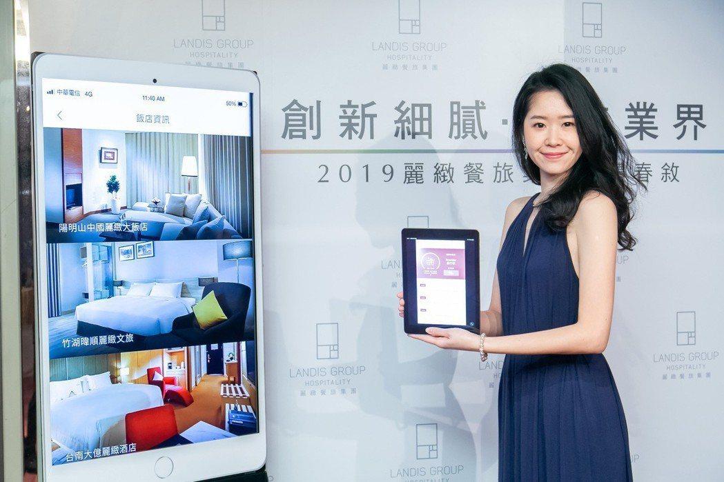 麗緻旅館系統緻友APP,領先台灣飯店集團,串起全方位便利生活。麗緻餐旅集團/提供