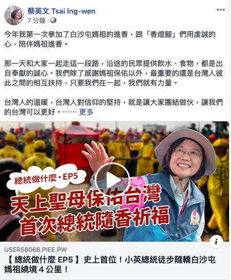蔡總統首位參與白沙屯媽祖進香的國家元首,她在臉書上表示,今年她第一次參加了白沙屯...