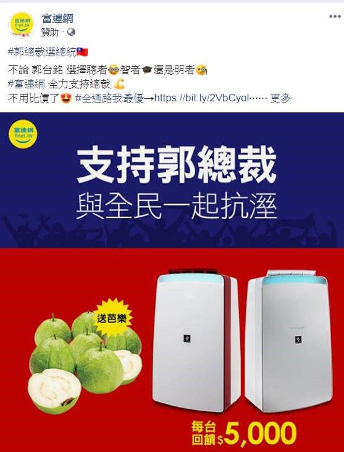 鴻海集團旗下電商子公司「富連網」臉書截圖