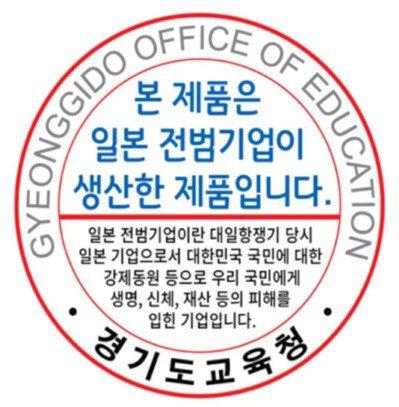 南韓京畿道議會擬立法,要求教育單位採購日企商品須貼上「日本戰犯企業製造」的標籤。...