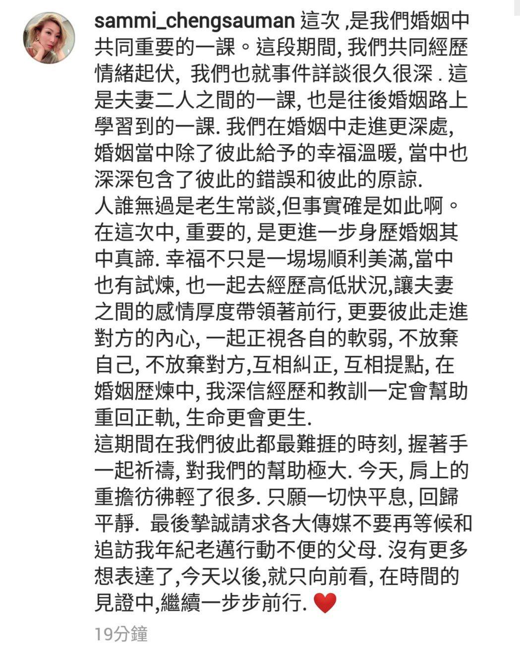 許志安偷吃事件爆發後,鄭秀文首度發文。 圖/摘自IG