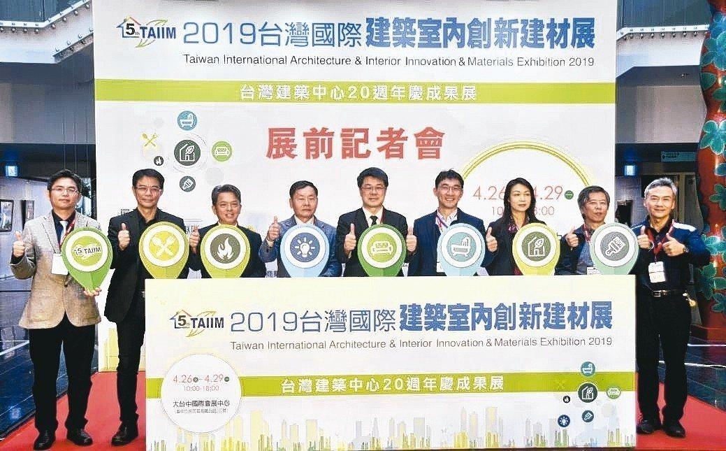 台灣建築中心董事長楊欽富(中)與各公會代表於記者會後合影。 楊聰橋/攝影