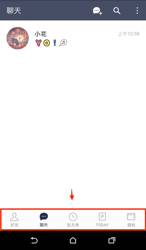 LINE Android 9.6.0版將主選單按鍵移往畫面下方。 圖擷自LINE...