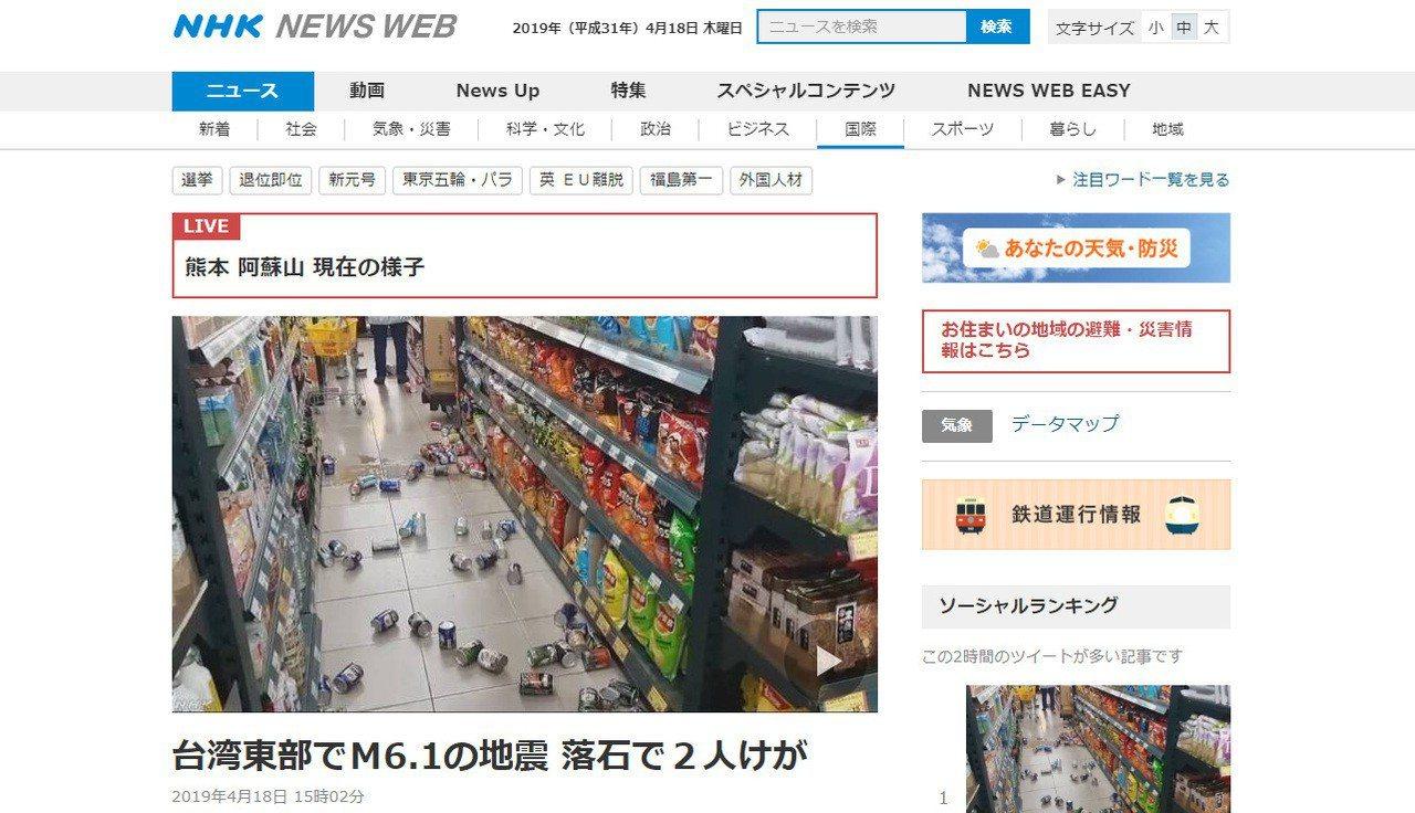 日本放送協會(NHK)報導,位於台北市的NHK支局也明顯感受到搖晃。圖擷自NHK