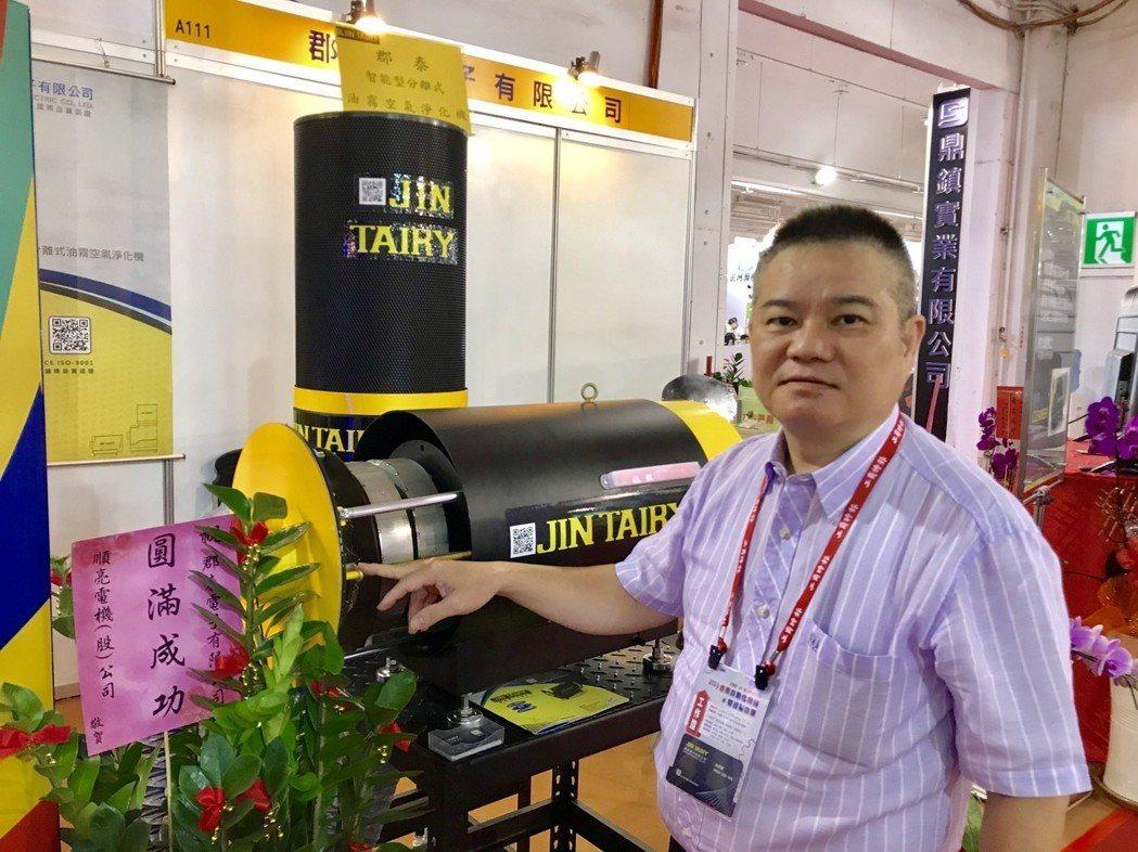 郡泰總經理薛道隆發表「智能高效環保油霧淨化機」,主機與過濾筒分離的專利設計,方便...