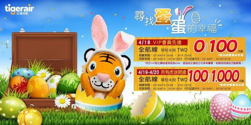 台灣虎航推出機票促銷,會員最低可買到0元機票,非會員則可能買到單程未稅100元機...