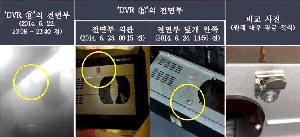 檢方出示的DVR機器,橡皮環被重新黏在手把上,鎖孔也被打開(呈垂直狀),而且機體...