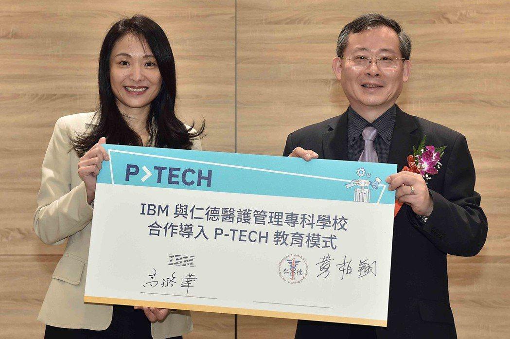 台灣IBM與苗栗仁德醫護管理專科學校簽署合作同意書,將是台灣首間引進P-TECH...