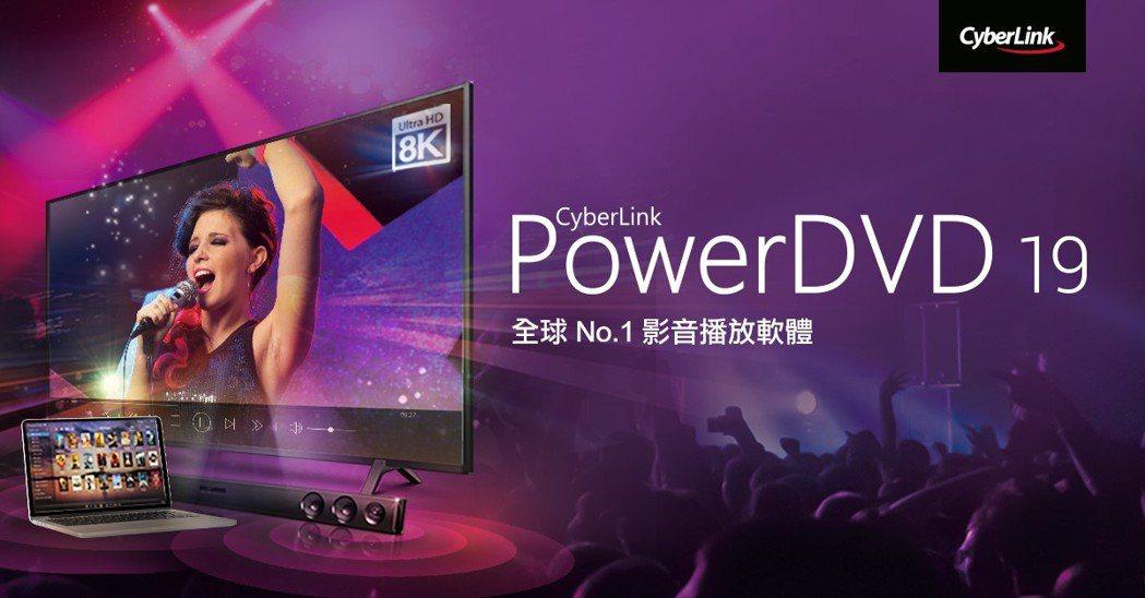 8K浪潮來襲,訊連科技PowerDVD 19全新支援8K影片播放,提供最佳8K、...