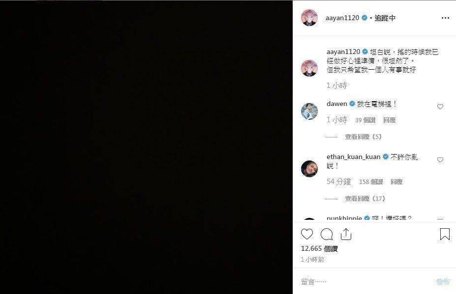 炎亞綸地震後發文。圖/擷自IG