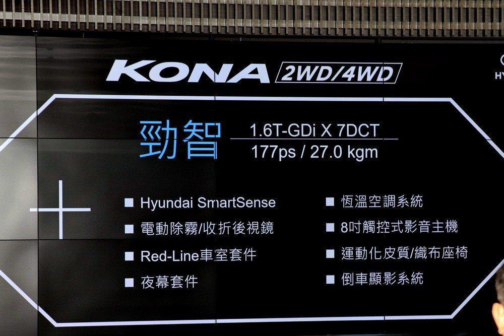 KONA 2WD勁智版配備。 記者陳威任/攝影