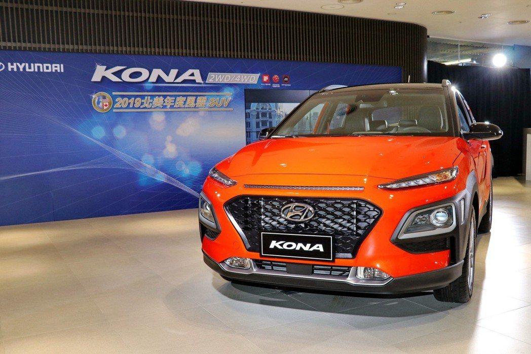 KONA引進2WD車型後,預計整體銷售可望翻倍成長。 記者陳威任/攝影
