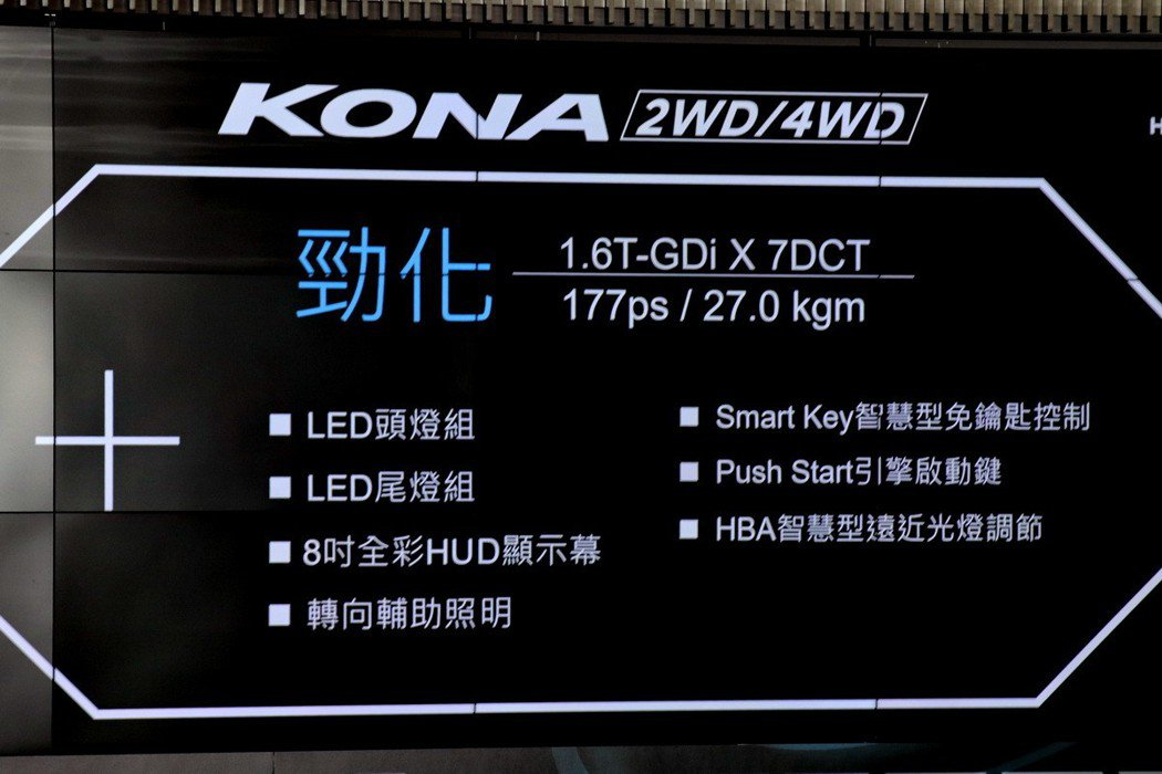 KONA 2WD勁化版配備。 記者陳威任/攝影