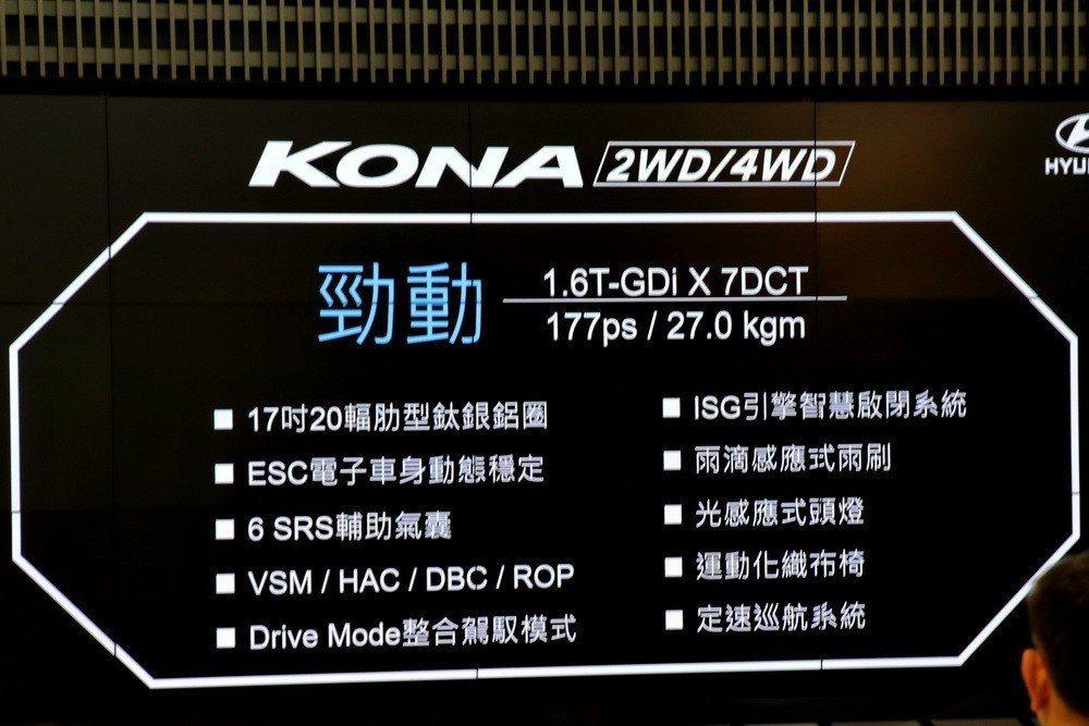KONA 2WD勁動版配備。 記者陳威任/攝影