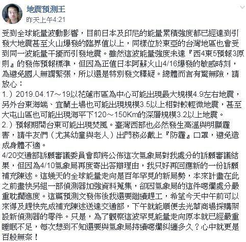網友「地震預測王」昨恰巧在臉書上PO文,「2019年4月17~20日,以花蓮市區...