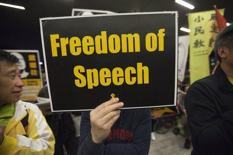 言論自由權、公共利益與國家安全的緊張三者該如何權衡? 示意圖/歐新社