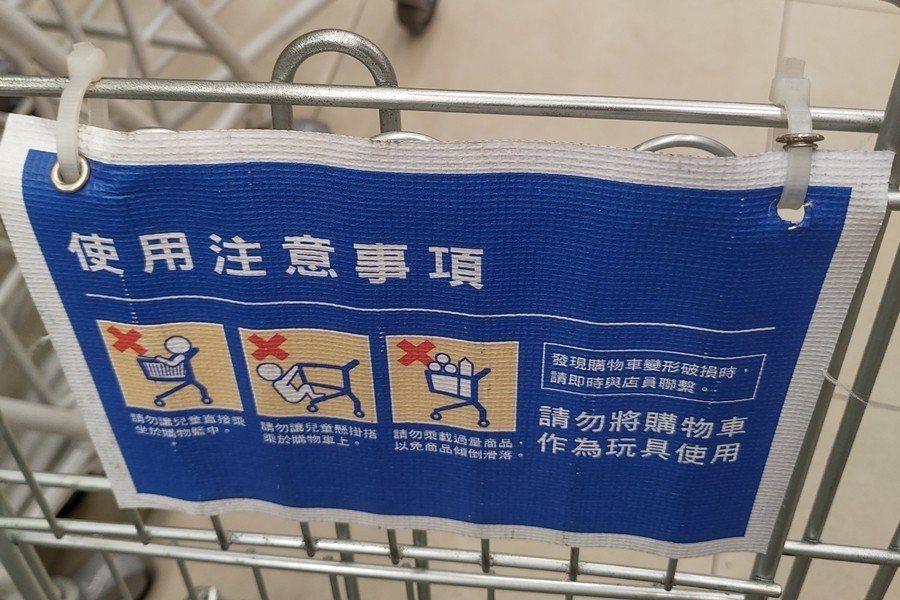 購物車原本可拉開當作嬰兒座椅的地方,被塑膠繩綁死,無法使用。 圖/作者提供