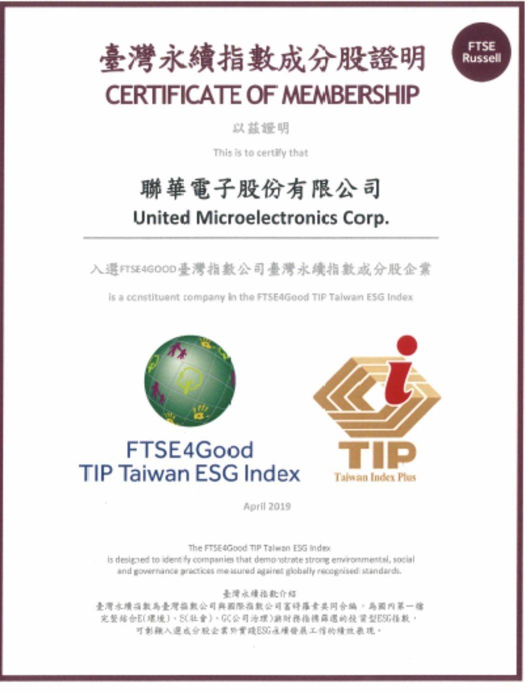聯華電子三度入選臺灣永續指數成分股並獲頒成分股專屬標章。聯華電子/提供