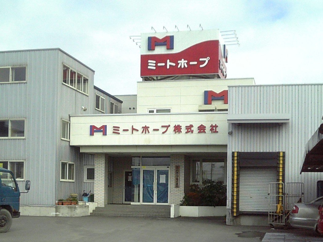 北海道Meat Hope牛肉偽裝事件,重創公司形象。 圖/維基共享