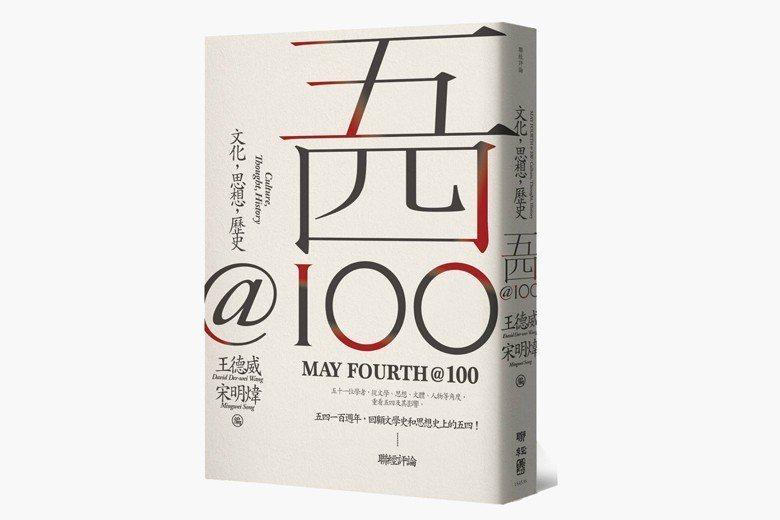 《五四@100:文化,思想,歷史》書封。 圖/聯經出版提供