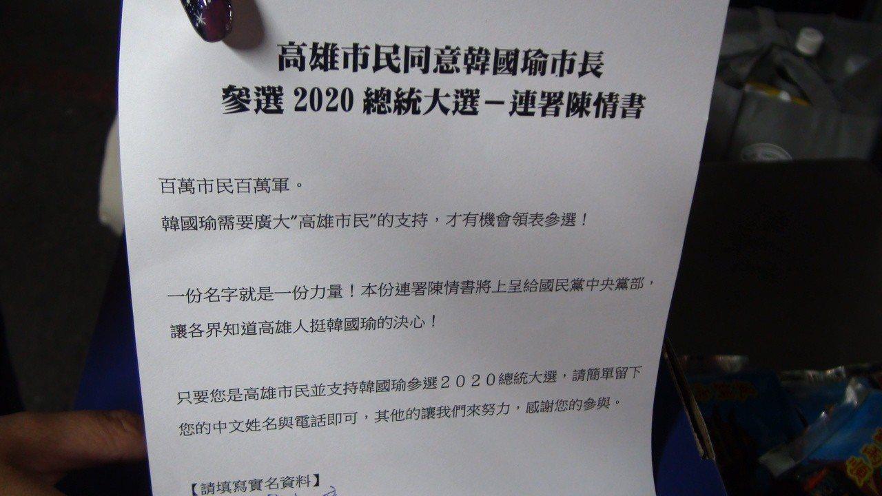 杏仁哥發起的高雄市民同意市長韓國瑜市長參選2020總統大選連署書,二周來在六合夜...
