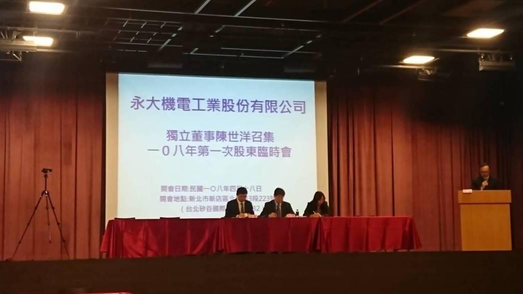 永大獨立董事陳世洋召集108年第一次股東臨時會今天舉行。記者/黃淑惠攝影