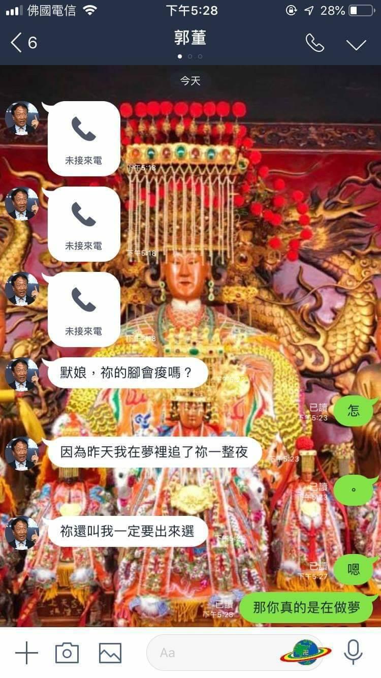 網友傳閱媽祖手機的對話。圖/擷取自網路