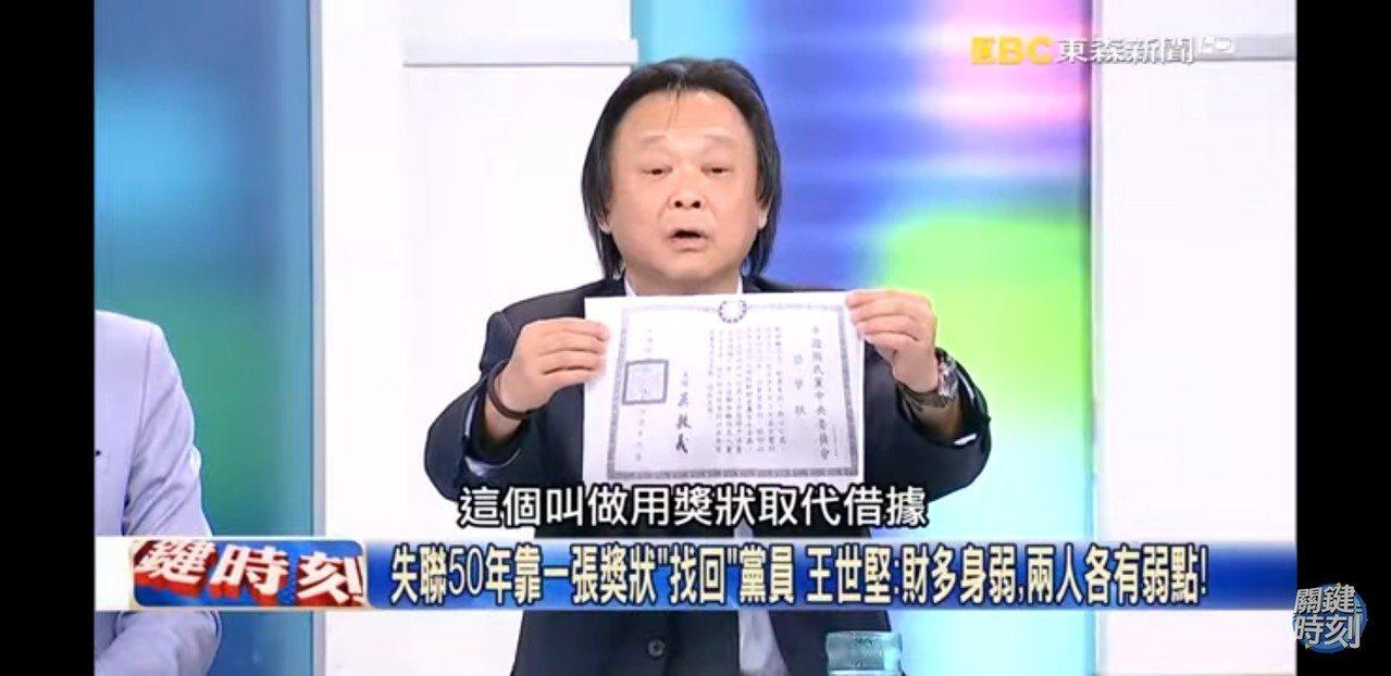 民進黨台北市議員王世堅昨晚在政論節目中拿出吳敦義頒給郭台銘的榮譽狀,表示是創舉。...